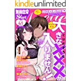 無敵恋愛S*girl Anette Vol.41 キスだけじゃ、足りない [雑誌]