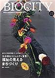 BIOCITY〈2014 No.60〉創刊20周年特集3+60号記念 生命福祉コミュニティ宣言!福祉の見える