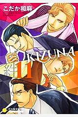 【カラー完全収録】KIZUNA‐絆‐(11) (コンパスコミックス) Kindle版