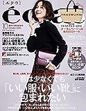 eclat(エクラ) 2020年 10 月号 [雑誌]