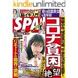 週刊SPA!(スパ)  2020年 5/5・12 合併号 [雑誌] 週刊SPA! (デジタル雑誌)