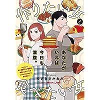 【Amazon.co.jp 限定】作りたい女と食べたい女 1 (特典:描き下ろし漫画ペーパー付き) (it COMICS…