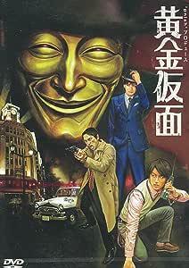 *pnish*プロデュース『黄金仮面』 [DVD]