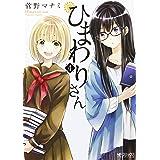 ひまわりさん 4 (MFコミックス アライブシリーズ)
