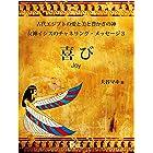 喜び Joy: 女神イシスのチャネリング・メッセージ3