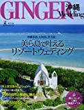 GINGER沖縄Wedding 美ら海で叶えるウェディング