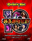 最高最強伝説 -10th Anniversary Special LIVE!!- [Blu-ray]