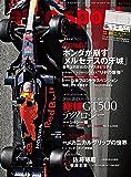 auto sport - オートスポーツ - 2020年 3/27号 No.1526 【付録】 モータースポーツ カレンダー 2020
