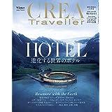 CREA Traveller 21年冬号 (HOTEL 進化する世界のホテル)
