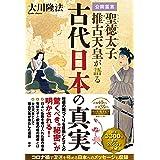 公開霊言 聖徳太子、推古天皇が語る古代日本の真実 (OR BOOKS)