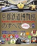 京都鉄道博物館のすべて (JTBのムック)