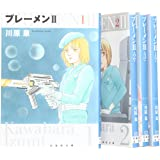ブレーメン2 漫画文庫 全4巻 完結セット (白泉社文庫)