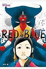RED&BLUE (2) Kindle版