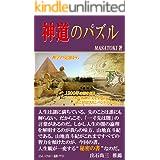 神道のパズル(下巻): 神学の見知から