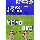 はじめての誤り訂正符号 (RFワールド№30)