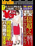 ¥en_SPA! (エン・スパ)2016年夏号7月16日号 (週刊SPA! (スパ)増刊) ¥en_SPA (デジタル雑誌)