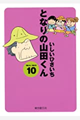となりの山田くん 10 Kindle版