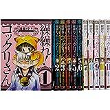 繰繰れ! コックリさん コミック 全12巻 完結セット (ガンガンコミックスJOKER)