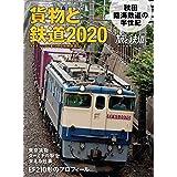 旅と鉄道 2020年増刊11月号 貨物と鉄道2020 [雑誌]