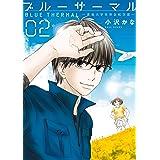 ブルーサーマル―青凪大学体育会航空部― 2巻: バンチコミックス