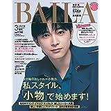 BAILA2021年3月号増刊 吉沢亮特別版 (BAILA増刊)