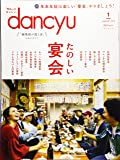 dancyu(ダンチュウ) 2019年1月号「たのしい宴会」