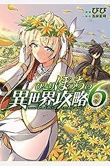ひとりぼっちの異世界攻略 6 (ガルドコミックス) Kindle版