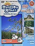 空から日本を見てみようDVD 71号 (青森県 弘前) [分冊百科] (DVD付) (空から日本を見てみようDVDコレクション)