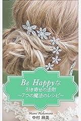Be Happyな引き寄せの法則: 〜7つの魔法のレシピ〜 Kindle版