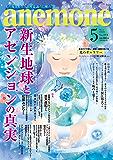 anemone(アネモネ)2020年5月号