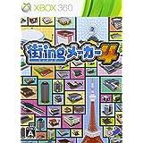 街ing メーカー4 - Xbox360