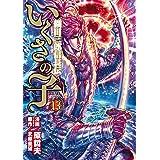 いくさの子 ‐織田三郎信長伝‐ 13巻 (ゼノンコミックス)