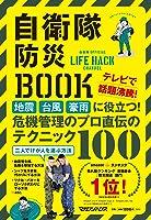 自卫队防灾BOOK