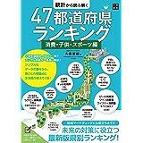 統計から読み解く 47都道府県ランキング 消費・子供・スポーツ編