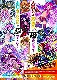 Z/X -Zillions of enemy X- EXパック第19弾 スーパー!オール☆ゼクスターズ 【E19】 BO…