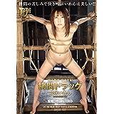 【ベストヒッツ】完全拘束・完全支配拷問ドラッグ ドグマ [DVD]