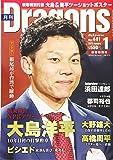 月刊ドラゴンズ 2020年 01 月号