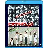 ヒポクラテスたち [Blu-ray]