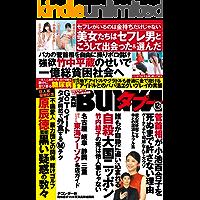 実話BUNKAタブー2020年12月号【電子普及版】 [雑誌] 実話BUNKAタブー【電子普及版】