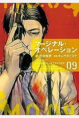 マージナル・オペレーション(9) (アフタヌーンコミックス) Kindle版