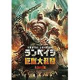 ランペイジ 巨獣大乱闘 [DVD]