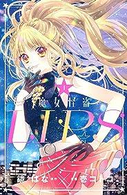 魔女怪盗LIP☆S(1) (なかよしコミックス)