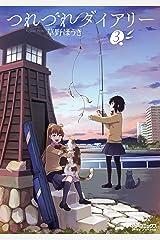 つれづれダイアリー 3 (MFコミックス アライブシリーズ) Kindle版