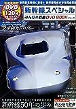 新幹線スペシャル (みんなの鉄道DVDBOOKシリーズ メディアックスMOOK)