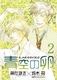 青空の卵 (2) (ウィングス・コミックス)