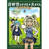異世界のトイレで大をする。 3 (3) (ヤングチャンピオン烈コミックス)