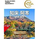おとな旅プレミアム 知床・阿寒 釧路湿原 第3版