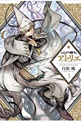 Witch Hat Atelier 3 ペーパーバック