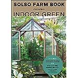 SOLSO FARM BOOK インドアグリーン