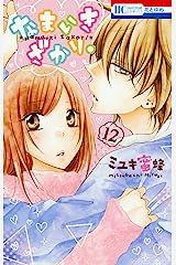 なまいきざかり。 12 (花とゆめコミックス) Kindle版